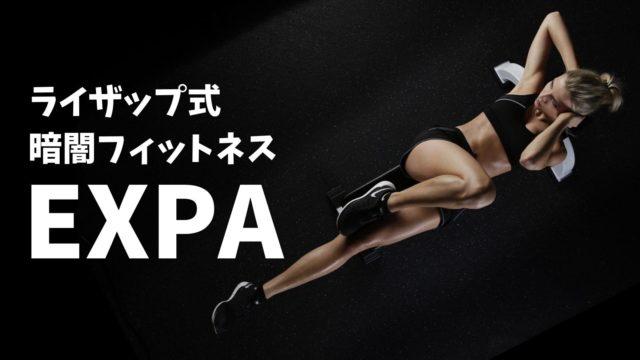 EXPA(エクスパ)はライザップ系列のフィットネスジム!体験レッスンの仕組みや口コミを徹底調査!