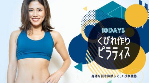 【リーンボディ】痩せるレッスン多すぎ!10days くびれ作りピラティス