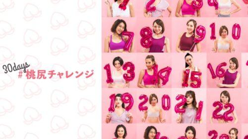 【リーンボディ】痩せるレッスン多すぎ!30days #桃尻チャレンジ