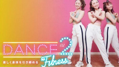 【リーンボディ】痩せるレッスン多すぎ!ダンスフィットネス