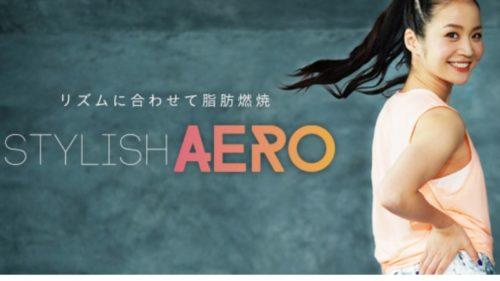 【リーンボディ】痩せるレッスン多すぎ!Stylish AERO