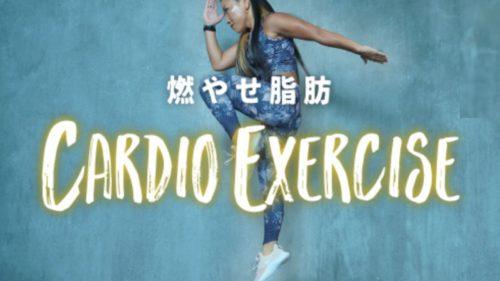 【リーンボディ】痩せるレッスン多すぎ!CARDIO EXERCISE