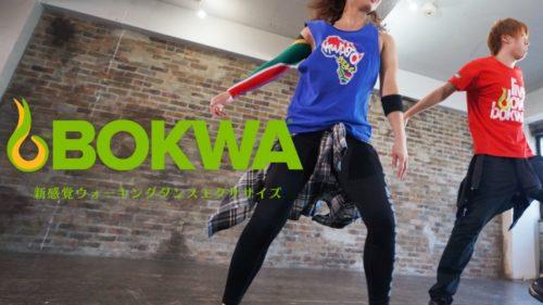 【リーンボディ】痩せるレッスン多すぎ!BOKWA DANCE