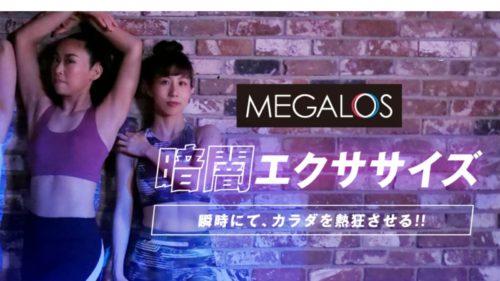 【リーンボディ】痩せるレッスン多すぎ!MEGALOS 暗闇エクササイズ