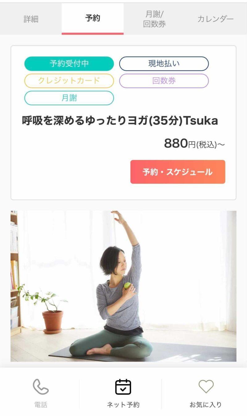 Aimani Yogaの無料体験のやり方!