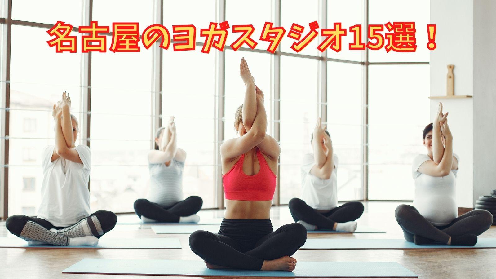 【ヨガスタジオ名古屋】おすすめ15選!ホットヨガと常温ヨガ両方!