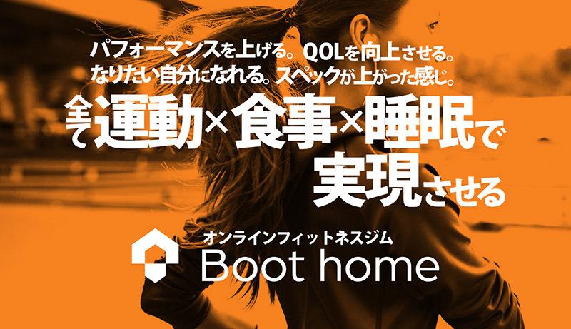 Boot homeの特徴とおすすめポイント
