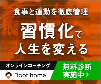 まとめ:Boot homeの評判と口コミ【注意点もあり】