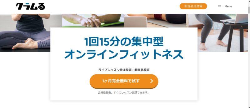 公式サイトの無料体験ボタンをクリック